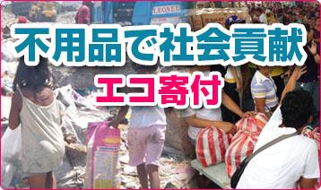 不用品で社会貢献エコ寄付