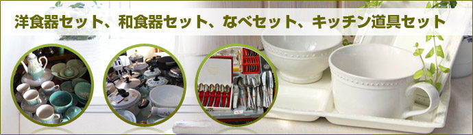 洋食器セット、和食器セット、なべセット、キッチン道具セット